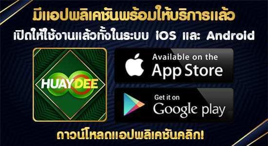 หวยดี app-ios-android