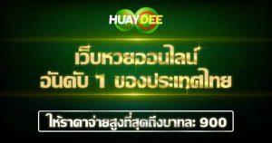 เว็บหวย huaydee ดี ไหม