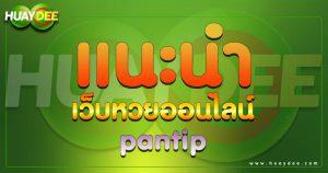 แนะนำเว็บหวยออนไลน์ pantip
