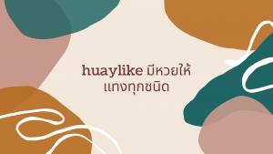 Huaylike